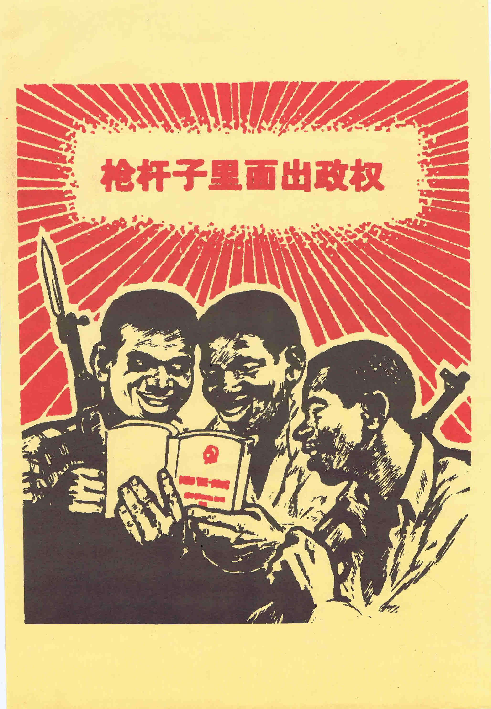 9fbb6242688 CHINA – CARTAZES MAOISTAS – EPHEMERA – Biblioteca e arquivo de José Pacheco  Pereira